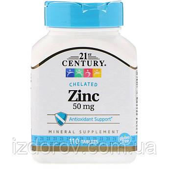 21st Century, Цинк (у вигляді амінокислотного хелату) 50 мг, Zinc, 110 таблеток