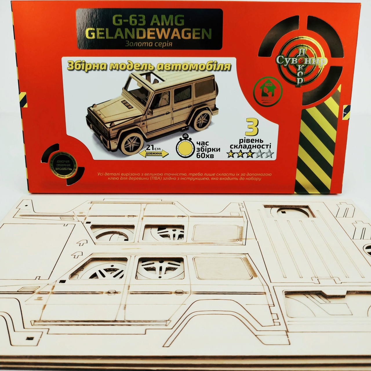 Конструктор автомобіль AMG G-63 Gelandewagen золота серія