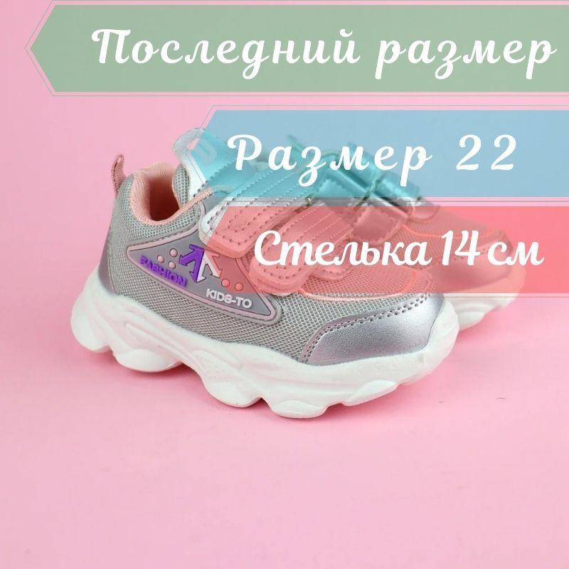 Кросівки для дівчинки срібло тм Boyang розмір 22