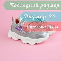 Кросівки для дівчинки срібло тм Boyang розмір 22, фото 1
