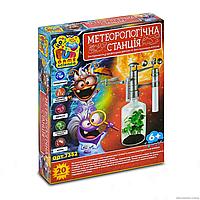 """Набор опыты для детей """"Метео Станция"""" Fun Game эксперименты для детей"""