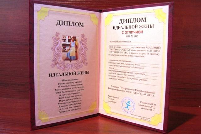 Купить Диплом идеальной жены в Киеве от свадебного салона София  Диплом идеальной жены фото 2