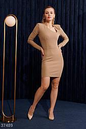 Облегающее короткое платье с фигурным вырезом бежевое