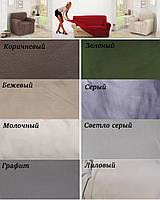 Универсальный чехол на кресло Разные цвета, фото 1