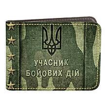 Обложка на удостоверение УБД Награда (эко-кожа)