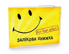 Обкладинка на залікову книжку Посміхнися (вініл)