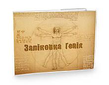 Обкладинка на залікову книжку Геній (вініл)