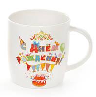 """Чашка фарфоровая 380 мл """"С Днем Рождения"""" 577-514 в подарочной упаковке"""