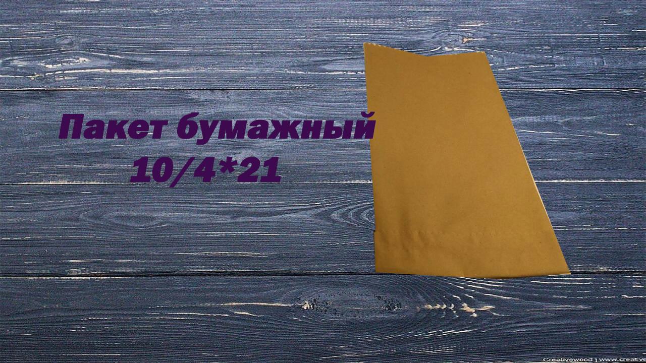 Пакет паперовий 10/4*21 Коричневий (1000 шт)