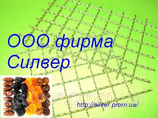 Сетка для сушки овощей, фруктов, ягод, лекарственных трав