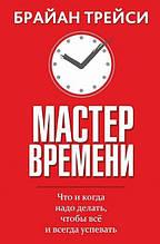 Брайан Трейси Мастер времени