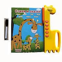Дитяча інтерактивна навчальна книга.