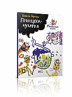 """Малювальна історія  """"Принцеса-кухарка"""". Борігард В."""