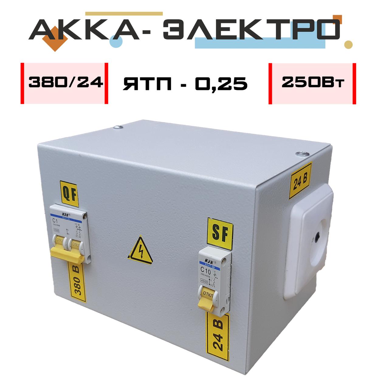 Ящик с трансформатором ЯТП-0,25 380/24