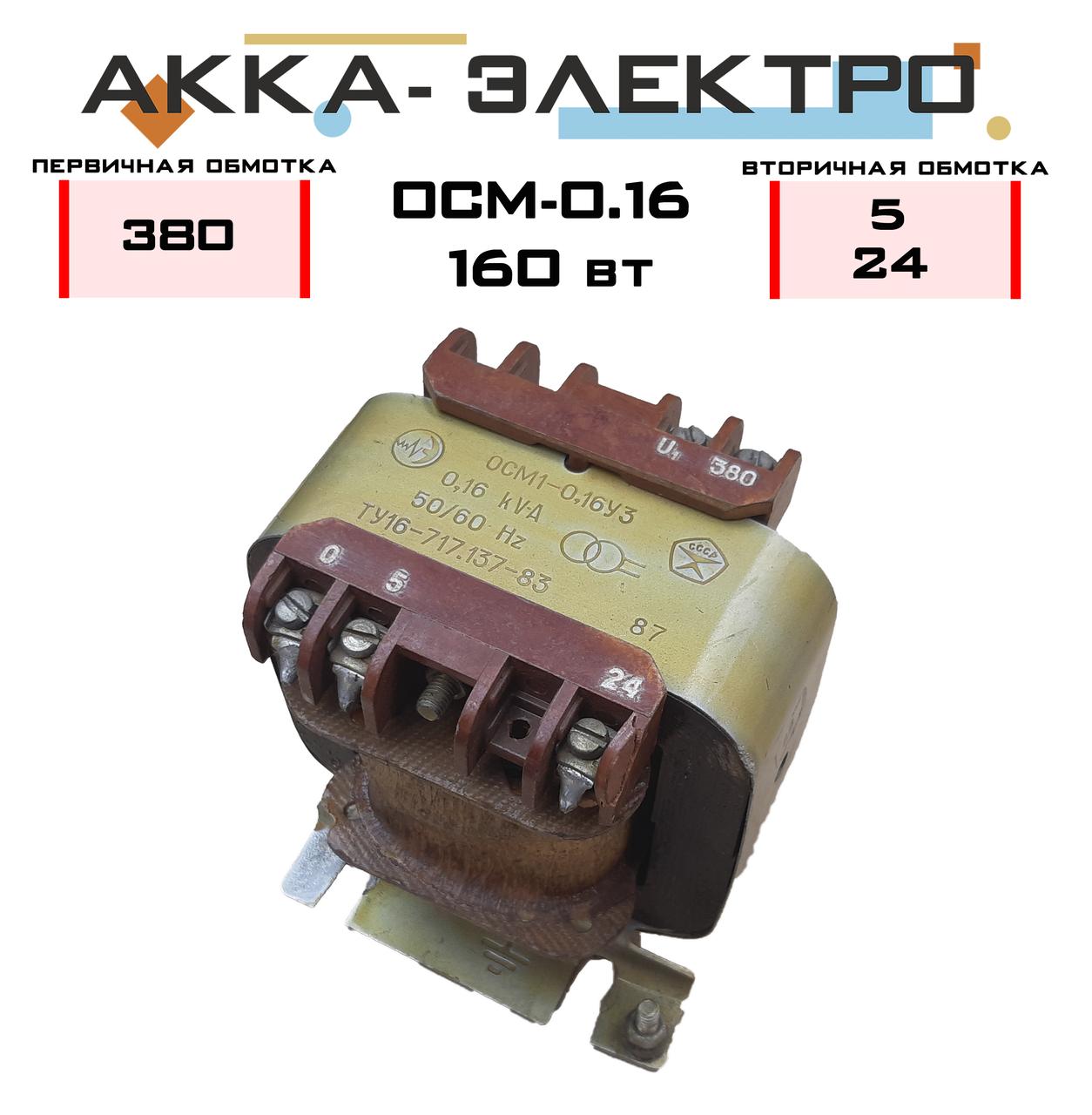 Понижуючий трансформатор ОСМ-0,16 380/5/24 (160Вт)