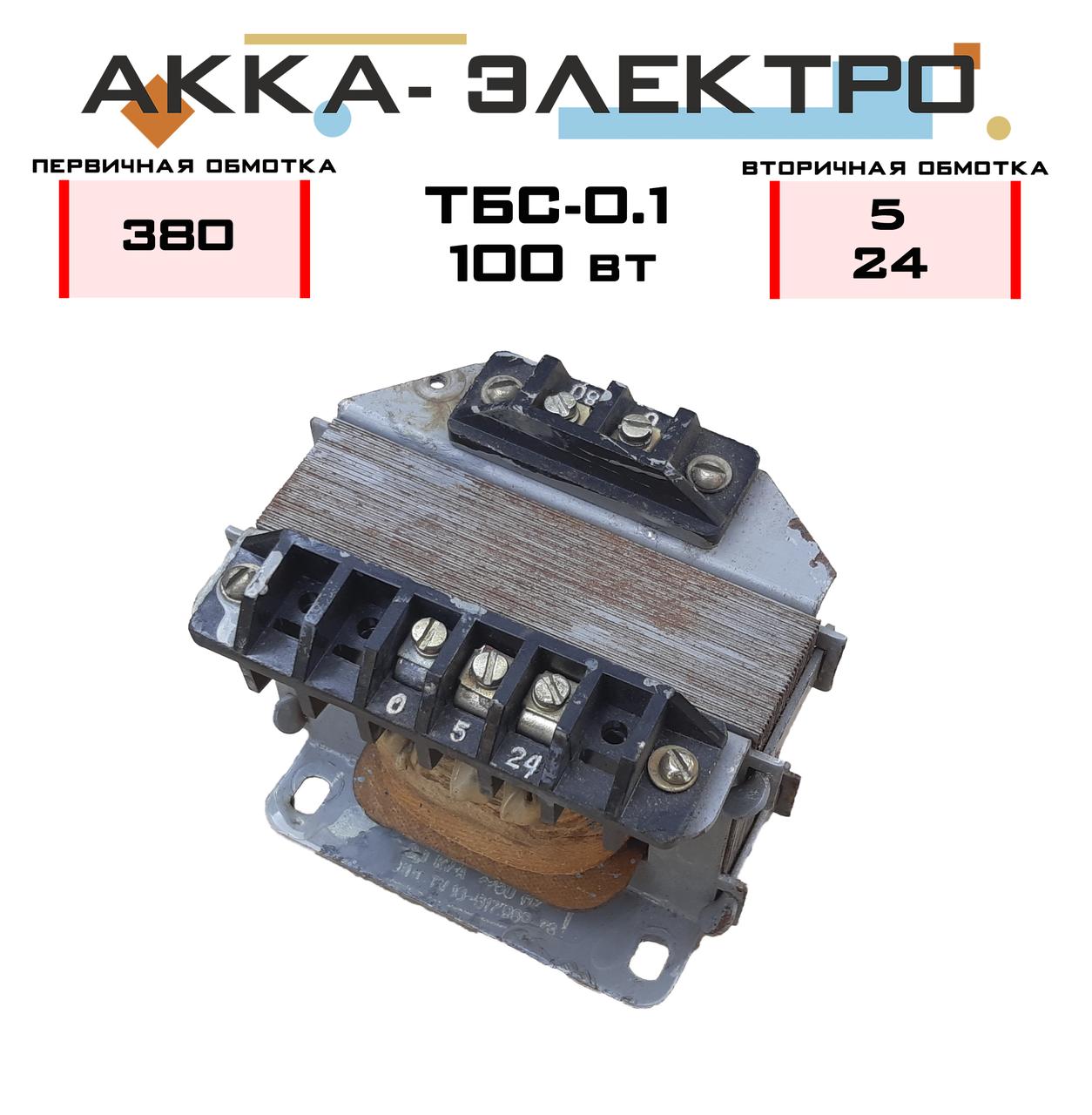Понижуючий трансформатор ТБС-0,1 380/5/24 (100Вт)