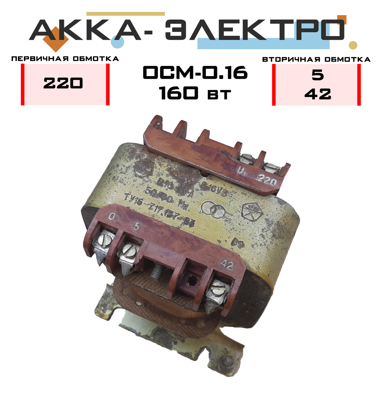 Понижающий трансформатор ОСМ1-0,16  220/5/42 (160Вт)