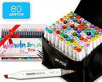 Набор скетч маркеров Touch Smooth на спиртовой основе 80 штук + 20 шт маркеры для скетчинга с кисточкой