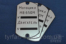 ТАБЛИЧКА,БИРКА,ШИЛЬДИК НА МОТОЦИКЛ МВ-650М
