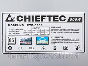 Блок питания Chieftec A-85 500W (CTB-500S) Б/У