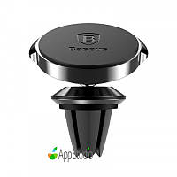 Автотримач Baseus Small ears series Magnetic suction bracket(Air outlet type)Black