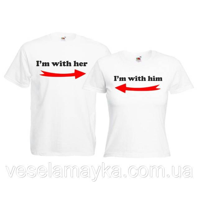 "Парная футболка ""I'm with her/him"""