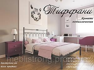 Металлическая кровать Тиффани (Металл-Дизайн)