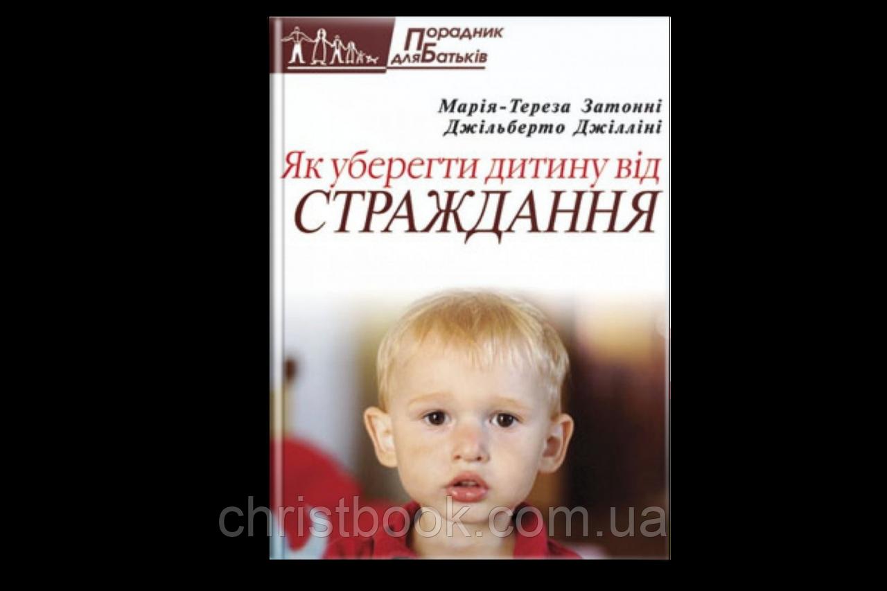 Як уберегти дитину від страждання