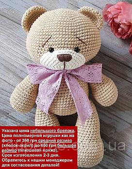 В'язана іграшка Ведмедик #1