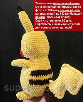 В'язана іграшка Пікачу Toy Pikachu