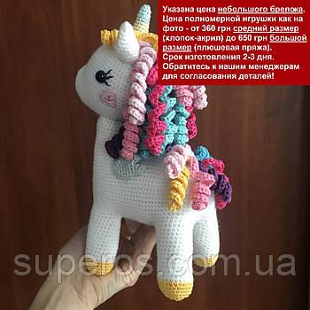 В'язана іграшка Єдиноріг #1