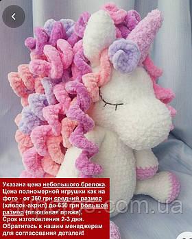 В'язана іграшка Єдиноріг #2