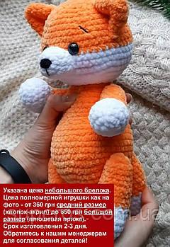 В'язана іграшка Лисиця велика
