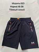 Шорти чоловічі плащові UA розмір норма 48-56, колір уточнюйте при замовленні, фото 1