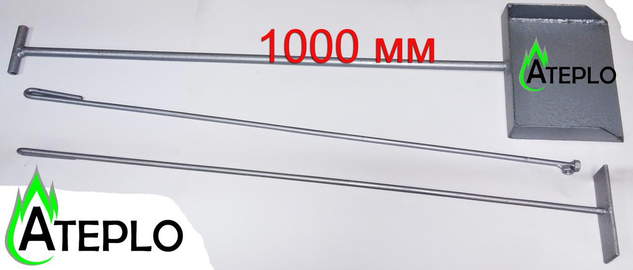 Комплект для чистки котла - 1000 мм (набор  3 элемента)