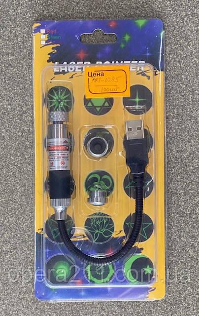 Лазер YL-10MW Lazer 5в1 (USB-12V) / ART-0295 (100шт)