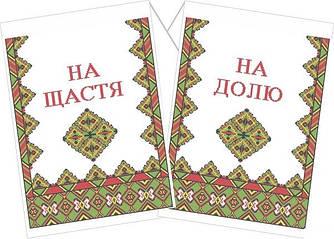 Схемы для вышивки свадебного рушныка 44х220 см