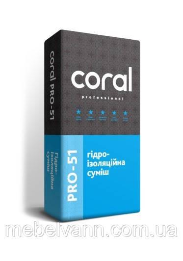 Гідроізоляційна суміш Coral PRO 51