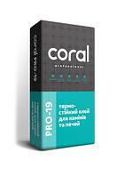Термостійкий клей для камінів та печей Coral PRO 19