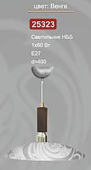 Світильник підвіс д 400 1*60Вт, е 27 арт 25323 венге