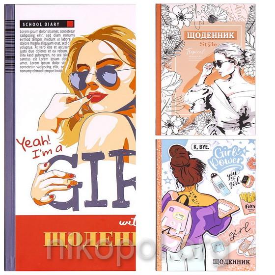 """Щоденник шкільний В5 """"Так, я дівчина зі стилем"""" у твердій обкладинці з ламінуванням 21108, 21109, 21110 (УКР)"""