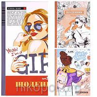 """Щоденник шкільний В5 """"Так, я дівчина зі стилем"""" у твердій обкладинці з ламінуванням 21108, 21109, 21110 (УКР), фото 1"""