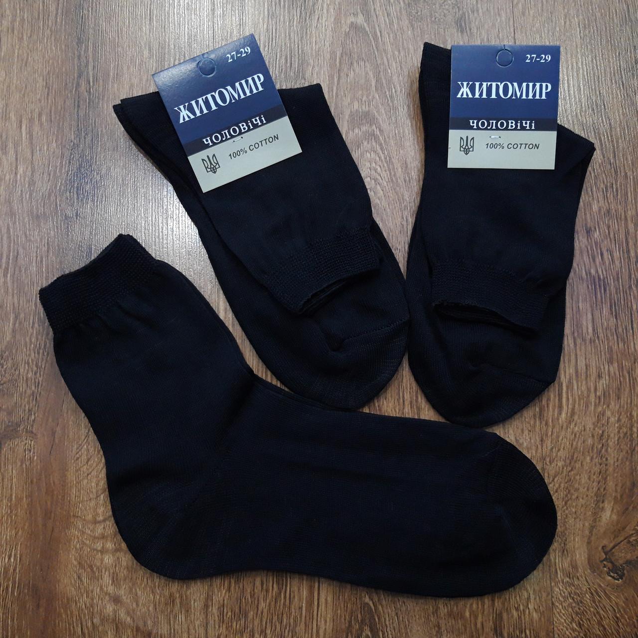 Шкарпетки чоловічі х/б класичні «Житомир Cotton» 27-29