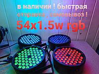 Пар Прожектор Big Dipper LPC008с 54x1.5w RGB 3in1 (Прожектор Пар 3в1)