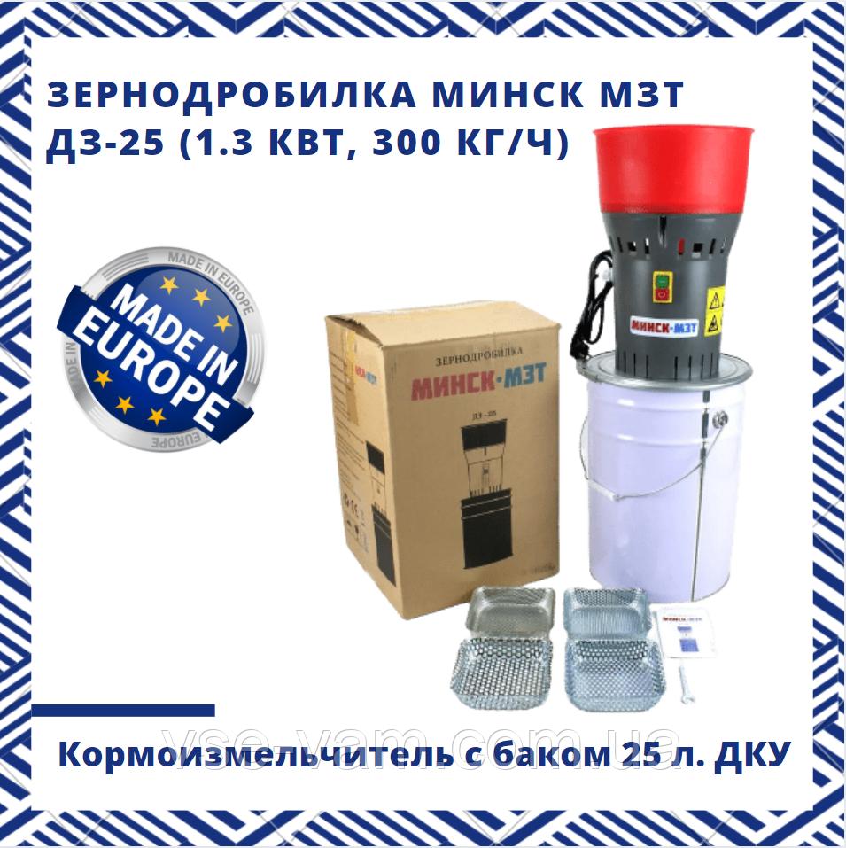 Зернодробилка Минск МЗТ ДЗ-25 (1.3 кВт, 300 кг/ч). Кормоизмельчитель с баком 25 л. ДКУ