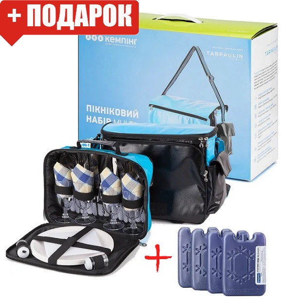Набір для пікніка Кемпінг Multi на 4 персони (водонепроникна термосумка + посуд)
