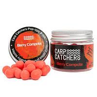 Бойли pop-up Carp Catchers Berry Compote Ø8мм, 70шт/уп