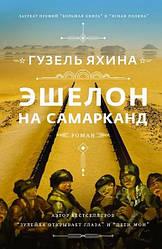 Книга Ешелон на Самарканд. Автор - Гузель Яхіна (Форс)