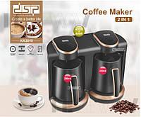 Кофеварка бытовая электрическая DSP KA-3049 капельная кофемашина на 2 чашки 500 мл, кофейный аппарат 800 Вт