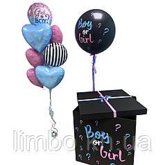 Шар узнать пол ребенка со связкой шаров и коробка сюрприз